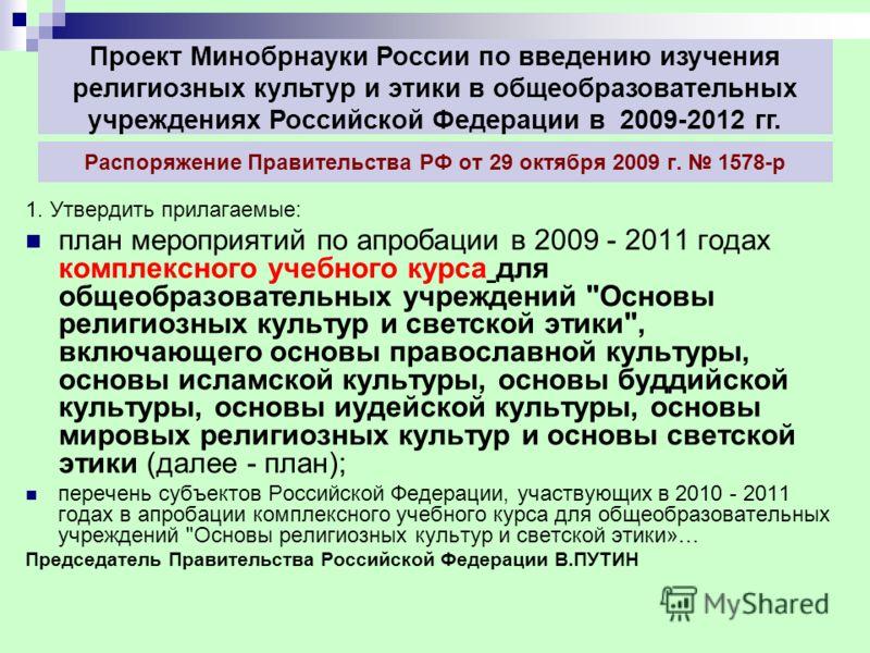 Распоряжение Правительства РФ от 29 октября 2009 г. 1578-р 1. Утвердить прилагаемые: план мероприятий по апробации в 2009 - 2011 годах комплексного учебного курса для общеобразовательных учреждений