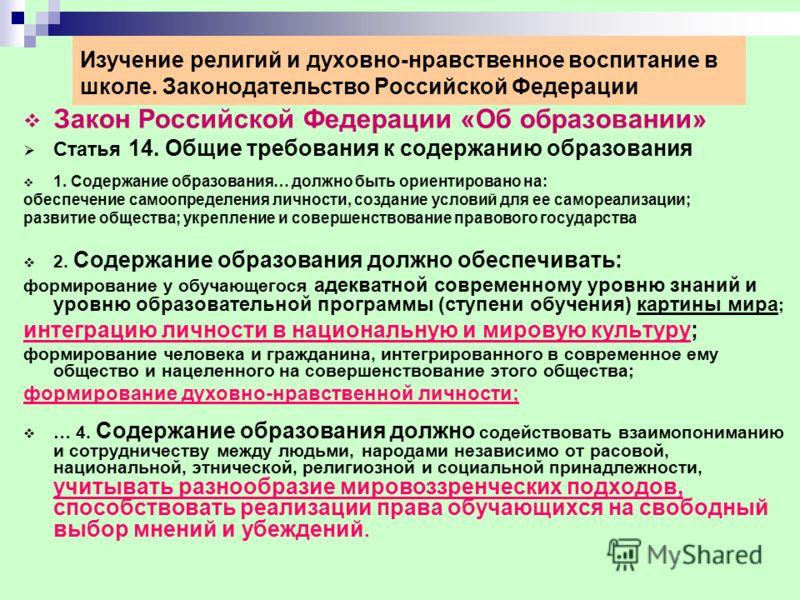 Изучение религий и духовно-нравственное воспитание в школе. Законодательство Российской Федерации Закон Российской Федерации «Об образовании» Статья 14. Общие требования к содержанию образования 1. Содержание образования… должно быть ориентировано на