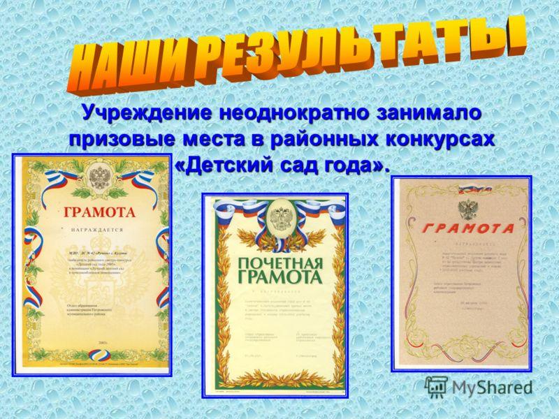 Учреждение неоднократно занимало призовые места в районных конкурсах «Детский сад года».