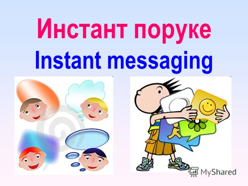 Инстант поруке Instant messaging
