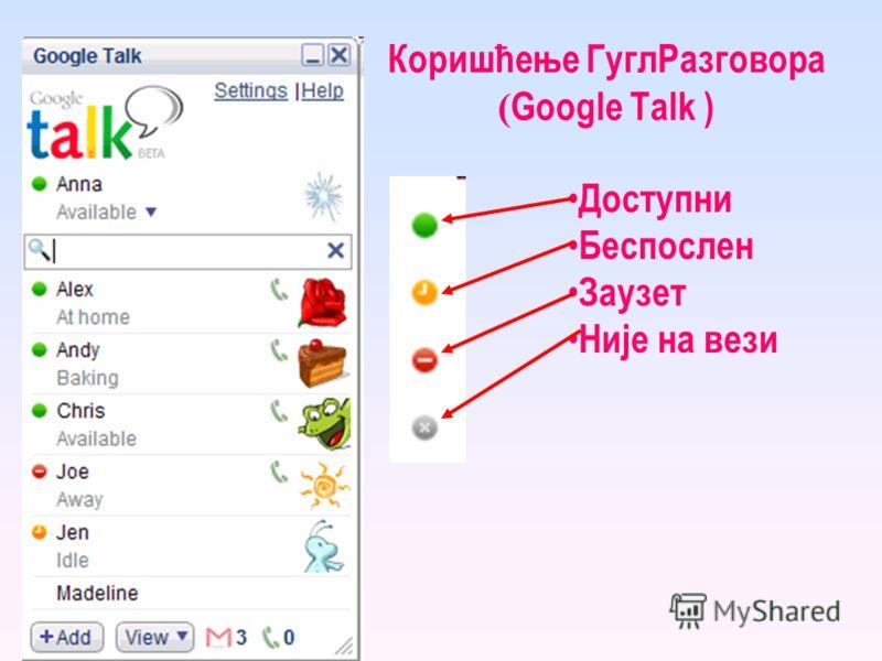 Коришћење ГуглРазговора ( Google Talk ) Доступни Беспослен Заузет Није на вези
