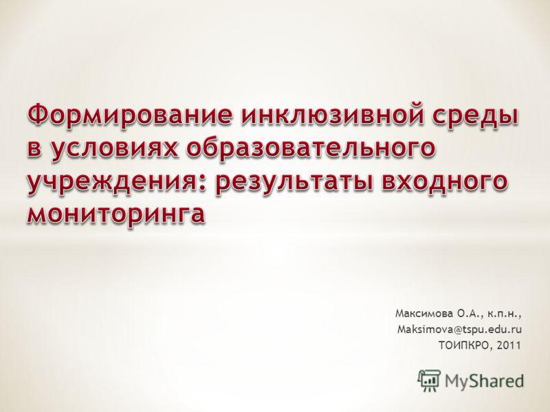 Максимова О.А., к.п.н., Maksimova@tspu.edu.ru ТОИПКРО, 2011