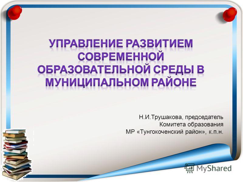 Н.И.Трушакова, председатель Комитета образования МР «Тунгокоченский район», к.п.н.