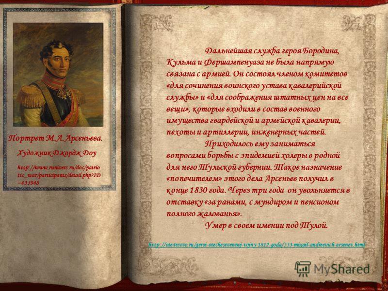 Дальнейшая служба героя Бородина, Кульма и Фершампенуаза не была напрямую связана с армией. Он состоял членом комитетов «для сочинения воинского устава кавалерийской службы» и «для соображения штатных цен на все вещи», которые входили в состав военно