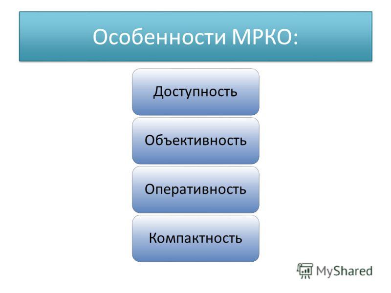 Особенности МРКО: ДоступностьОбъективностьОперативностьКомпактность