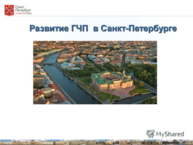 Развитие ГЧП в Санкт-Петербурге