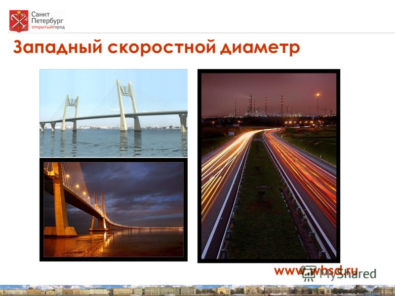 Западный скоростной диаметр www.whsd.ru