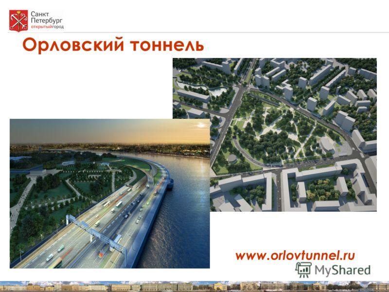 Орловский тоннель www.orlovtunnel.ru