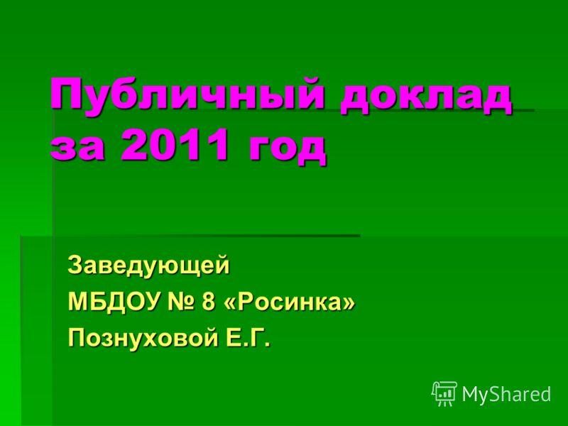 Публичный доклад за 2011 год Заведующей МБДОУ 8 «Росинка» Познуховой Е.Г.