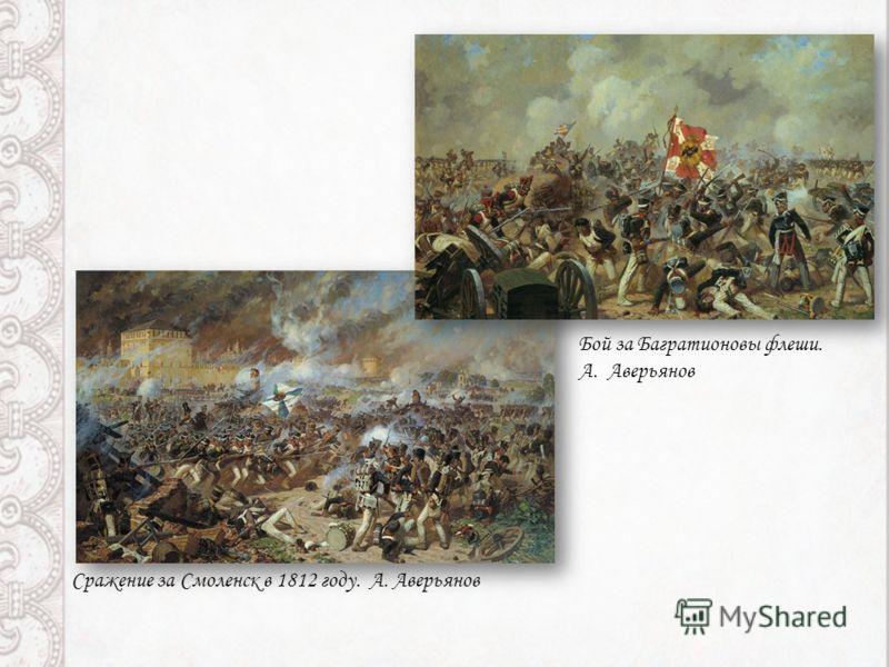 Бой за Багратионовы флеши. А. Аверьянов Сражение за Смоленск в 1812 году. А. Аверьянов