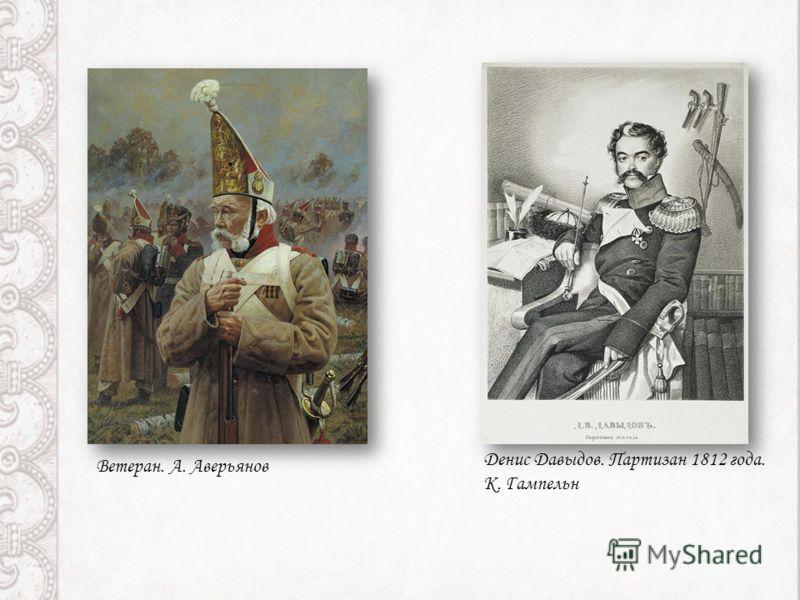 Денис Давыдов. Партизан 1812 года. К. Гампельн Ветеран. А. Аверьянов