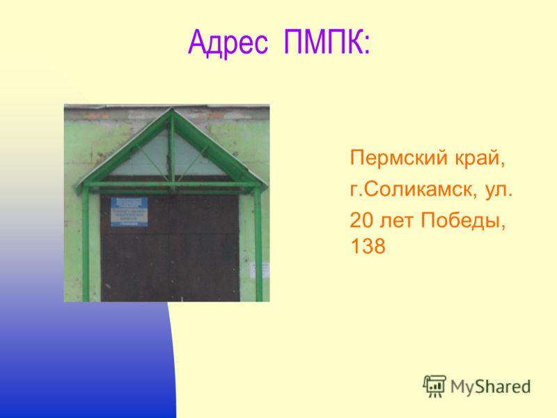 Адрес ПМПК: Пермский край, г.Соликамск, ул. 20 лет Победы, 138