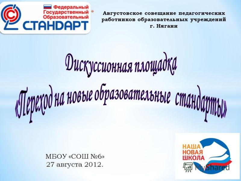 * Августовское совещание педагогических работников образовательных учреждений г. Нягани МБОУ «СОШ 6» 27 августа 2012.