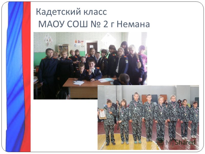 Кадетский класс МАОУ СОШ 2 г Немана