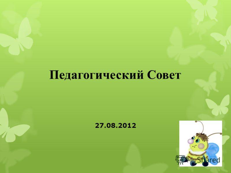 Педагогический Совет 27.08.2012