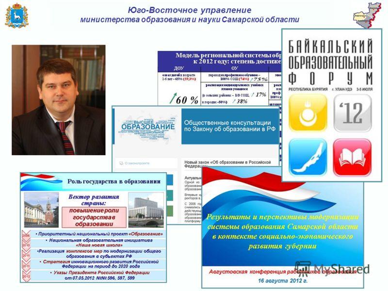 Юго-Восточное управление министерства образования и науки Самарской области