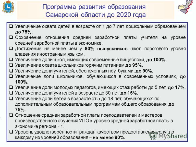 Юго-Восточное управление министерства образования и науки Самарской области Увеличение охвата детей в возрасте от 1 до 7 лет дошкольным образованием до 75%. Сохранение отношения средней заработной платы учителя на уровне средней заработной платы в эк