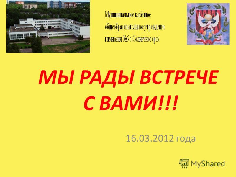МЫ РАДЫ ВСТРЕЧЕ С ВАМИ!!! 16.03.2012 года