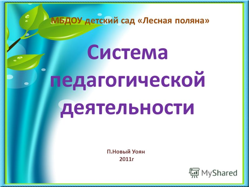 Система педагогической деятельности МБДОУ детский сад «Лесная поляна» П.Новый Уоян 2011г
