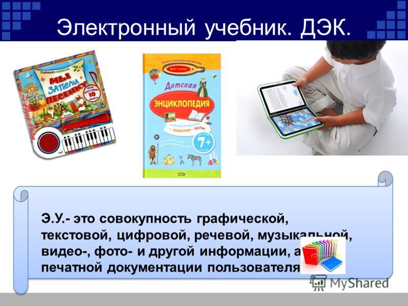 Интерактивные игры Компания «Новый Диск» является одним из крупнейших издателей и дистрибьюторов мультимедийного программного обеспечения, компьютерных игр, обучающих программ и видеопродукции на территории России и стран СНГ.