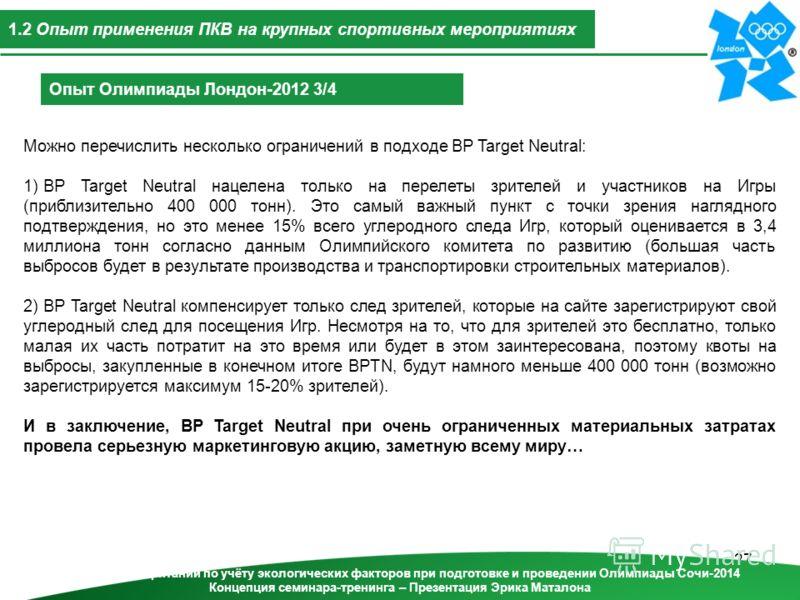 27 1.2 Опыт применения ПКВ на крупных спортивных мероприятиях Можно перечислить несколько ограничений в подходе BP Target Neutral: 1) BP Target Neutral нацелена только на перелеты зрителей и участников на Игры (приблизительно 400 000 тонн). Это самый