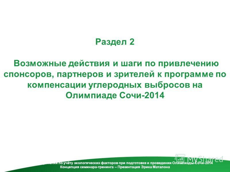 38 Раздел 2 Возможные действия и шаги по привлечению спонсоров, партнеров и зрителей к программе по компенсации углеродных выбросов на Олимпиаде Сочи-2014 Опыт Великобритании по учёту экологических факторов при подготовке и проведении Олимпиады Сочи-