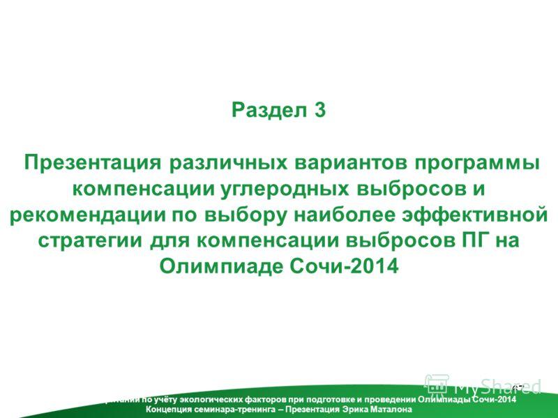 67 Раздел 3 Презентация различных вариантов программы компенсации углеродных выбросов и рекомендации по выбору наиболее эффективной стратегии для компенсации выбросов ПГ на Олимпиаде Сочи-2014 Опыт Великобритании по учёту экологических факторов при п