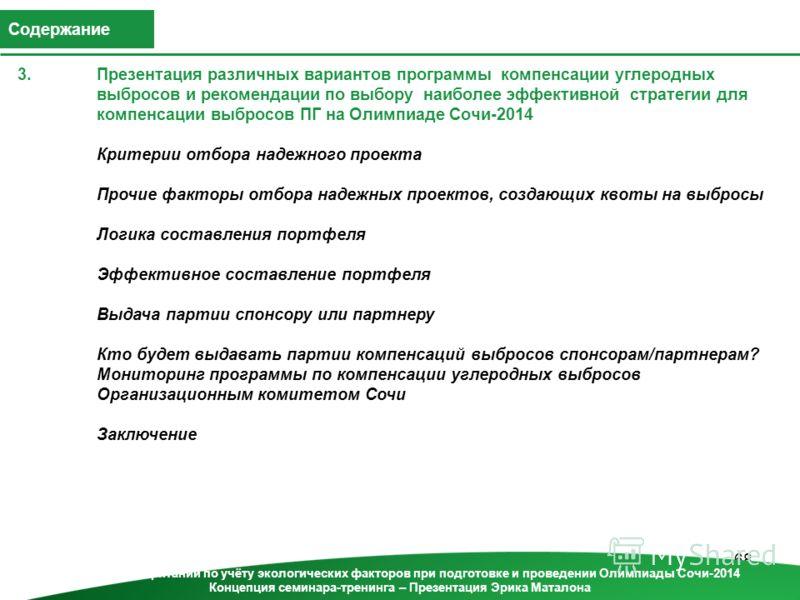 68 3. Презентация различных вариантов программы компенсации углеродных выбросов и рекомендации по выбору наиболее эффективной стратегии для компенсации выбросов ПГ на Олимпиаде Сочи-2014 Критерии отбора надежного проекта Прочие факторы отбора надежны