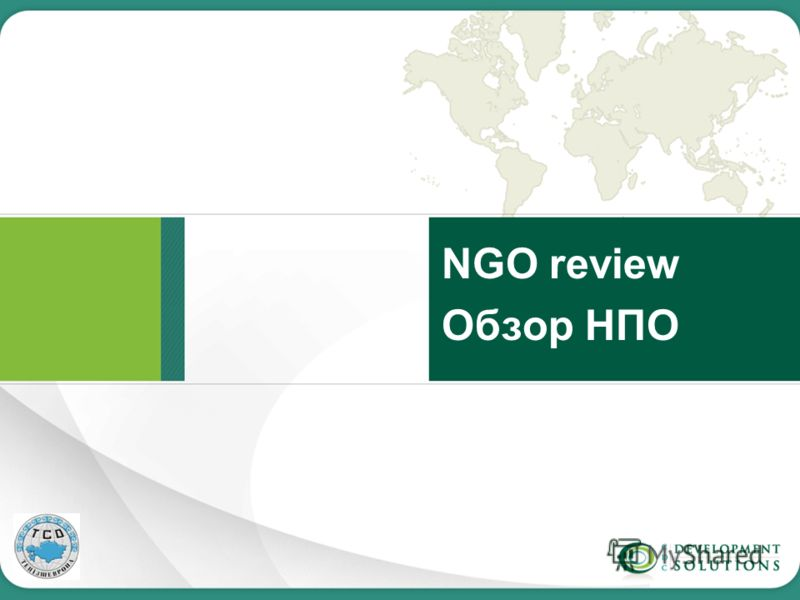 NGO review Обзор НПО