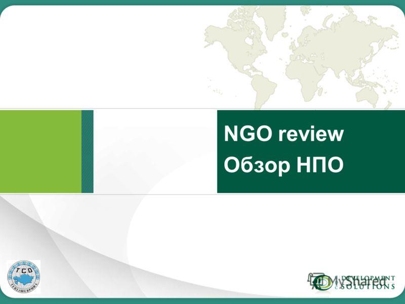 NGO review Обзор НПО