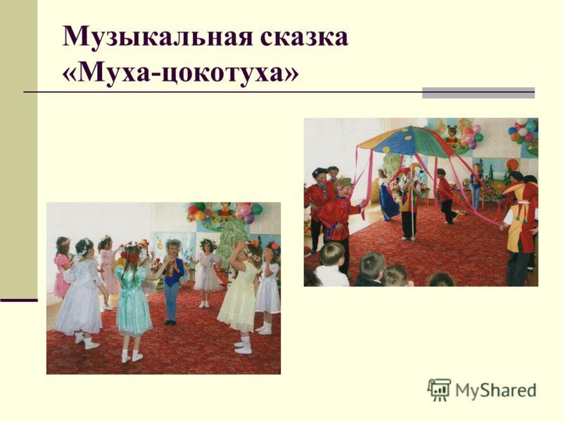 Музыкальная сказка «Муха-цокотуха»