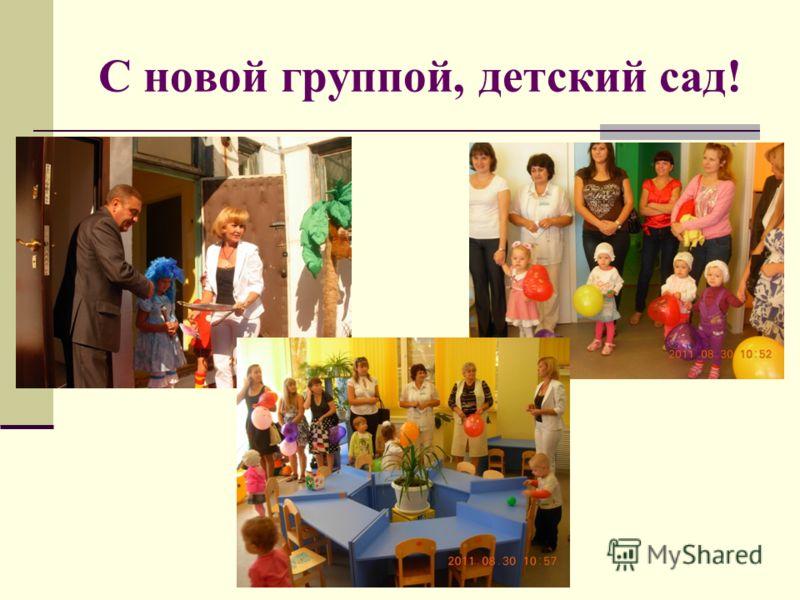 С новой группой, детский сад!