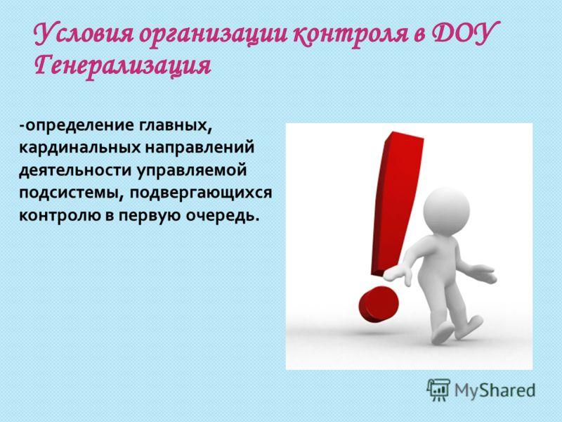 - определение главных, кардинальных направлений деятельности управляемой подсистемы, подвергающихся контролю в первую очередь.