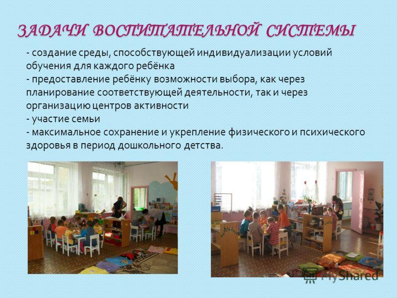 ЗАДАЧИ ВОСПИТАТЕЛЬНОЙ СИСТЕМЫ - создание среды, способствующей индивидуализации условий обучения для каждого ребёнка - предоставление ребёнку возможно