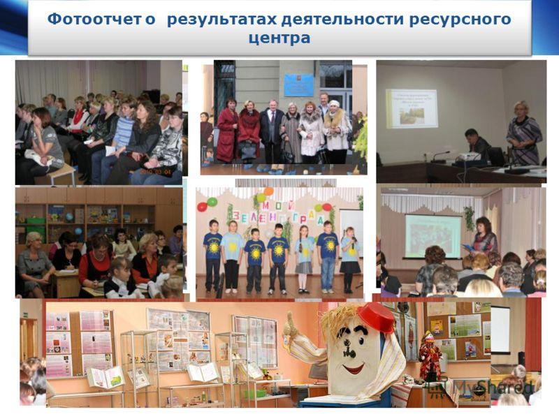 Фотоотчет о результатах деятельности ресурсного центра