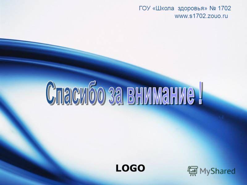 LOGO www.s1702.zouo.ru ГОУ «Школа здоровья» 1702