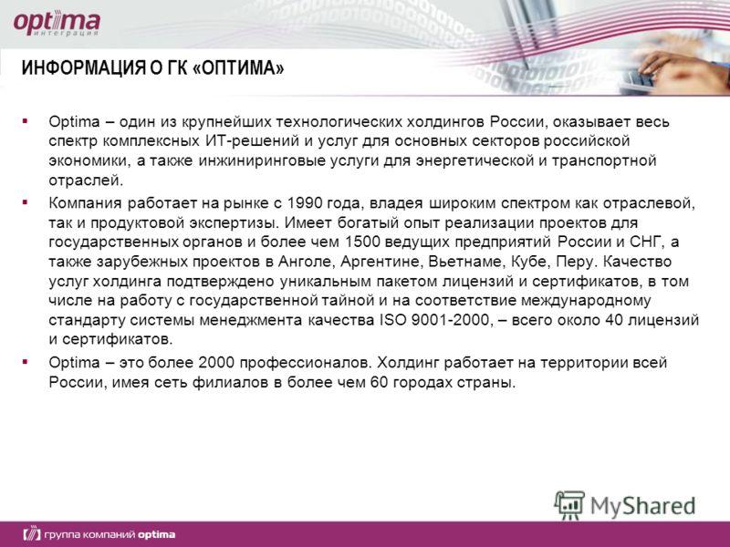Optima – один из крупнейших технологических холдингов России, оказывает весь спектр комплексных ИТ-решений и услуг для основных секторов российской экономики, а также инжиниринговые услуги для энергетической и транспортной отраслей. Компания работает