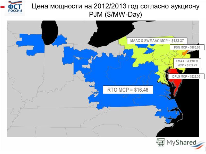 Цена мощности на 2012/2013 год согласно аукциону PJM ($/MW-Day) RTO MCP = $16.46 MAAC & SWMAAC MCP = $133.37 DPLS MCP = $223.30 EMAAC & PSEG MCP = $139.73 PSN MCP = $185.00