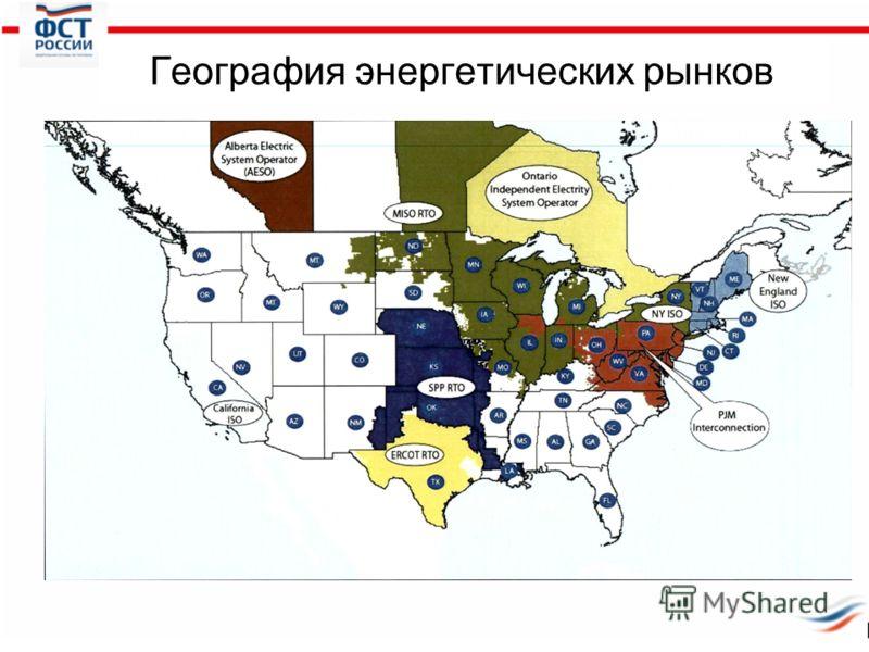 География энергетических рынков