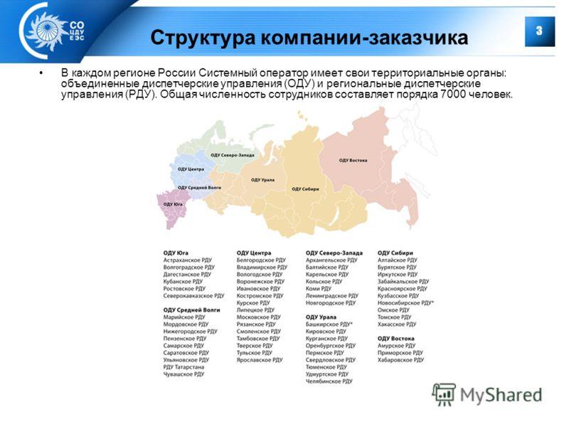 3 Структура компании-заказчика В каждом регионе России Системный оператор имеет свои территориальные органы: объединенные диспетчерские управления (ОДУ) и региональные диспетчерские управления (РДУ). Общая численность сотрудников составляет порядка 7