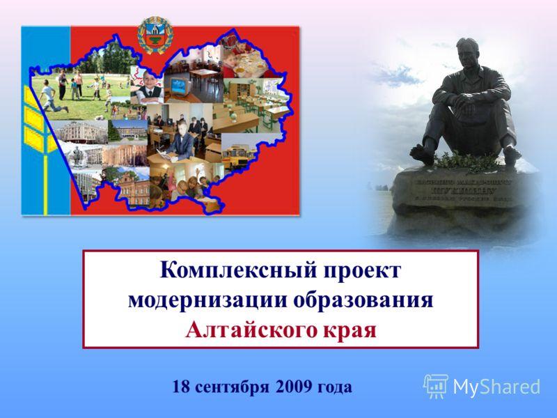 Комплексный проект модернизации образования Алтайского края 18 сентября 2009 года