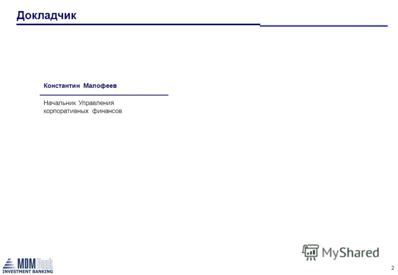 2 Докладчик Константин Малофеев Начальник Управления корпоративных финансов