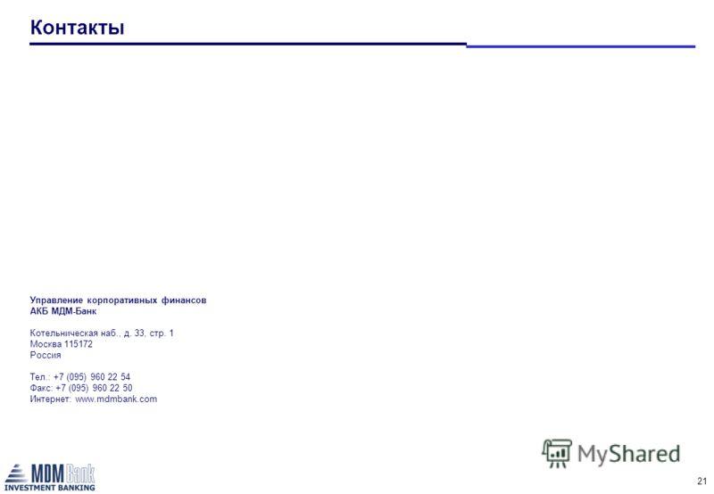 21 Контакты Управление корпоративных финансов АКБ МДМ-Банк Котельническая наб., д. 33, стр. 1 Москва 115172 Россия Тел.: +7 (095) 960 22 54 Факс: +7 (095) 960 22 50 Интернет: www.mdmbank.com