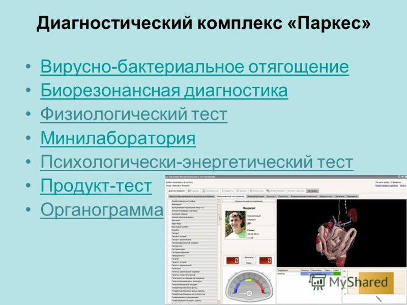 Диагностический комплекс «Паркес» Вирусно-бактериальное отягощение Биорезонансная диагностика Физиологический тест Минилаборатория Психологически-энергетический тест Продукт-тест Органограмма