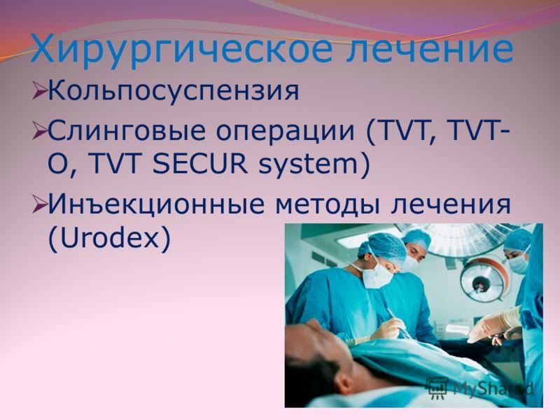 Хирургическое лечение Кольпосуспензия Слинговые операции (TVT, TVT- O, TVT SECUR system) Инъекционные методы лечения (Urodex)