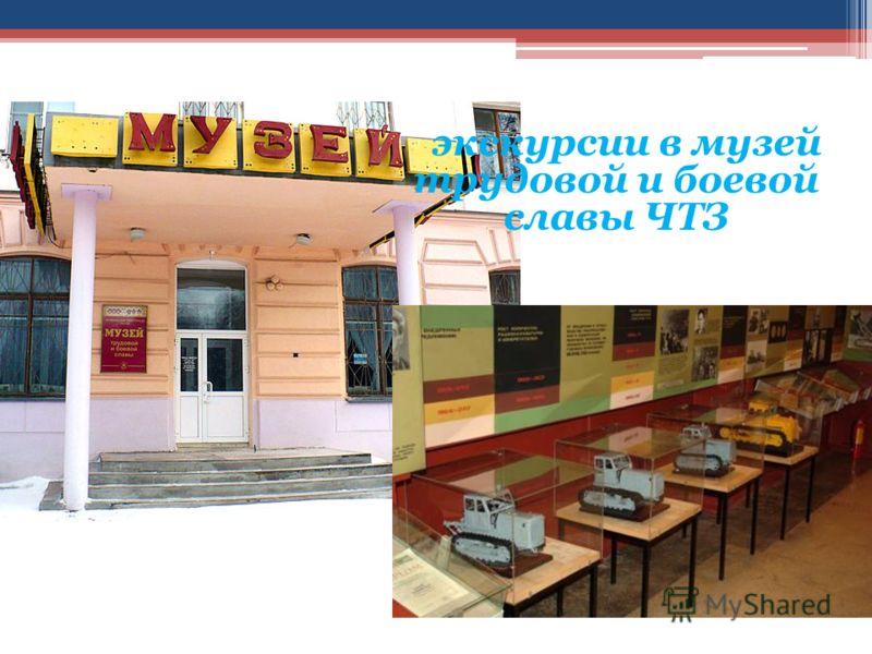 экскурсии в музей трудовой и боевой славы ЧТЗ
