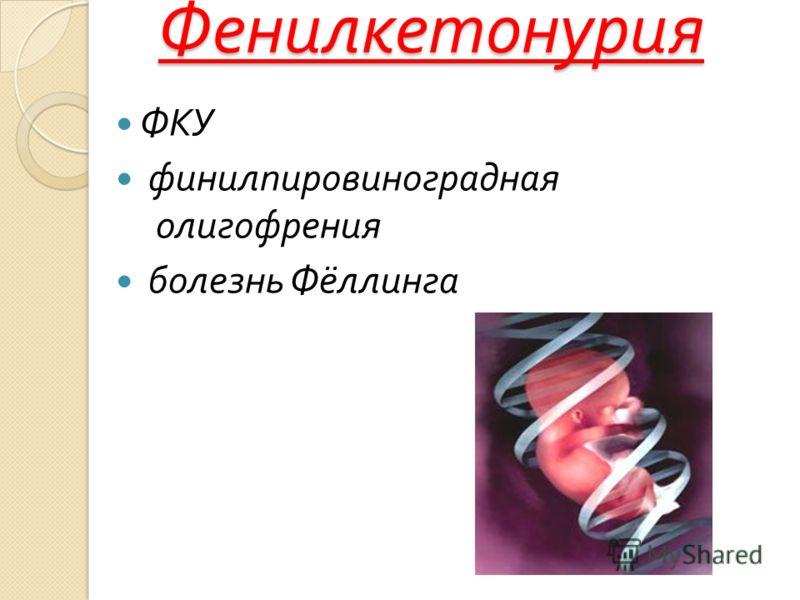 Фенилкетонурия ФКУ финилпировиноградная олигофрения болезнь Фёллинга