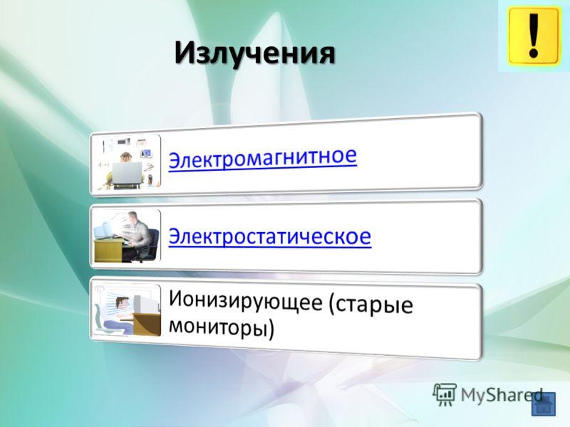 Излучения