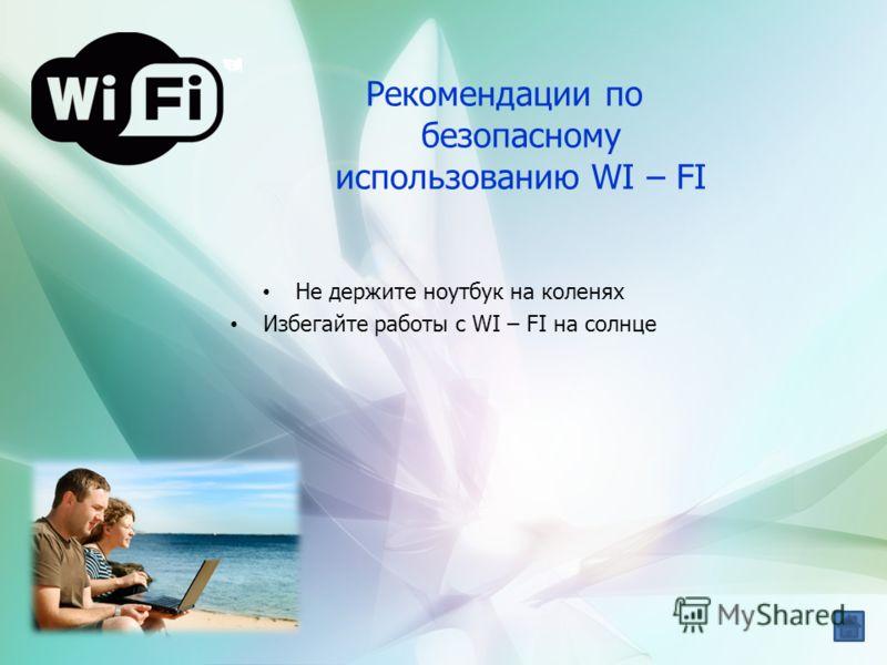 Не держите ноутбук на коленях Избегайте работы с WI – FI на солнце Рекомендации по безопасному использованию WI – FI
