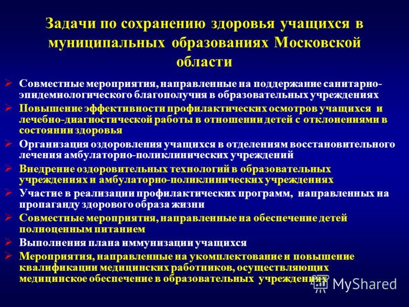 Задачи по сохранению здоровья учащихся в муниципальных образованиях Московской области Совместные мероприятия, направленные на поддержание санитарно- эпидемиологического благополучия в образовательных учреждениях Повышение эффективности профилактичес